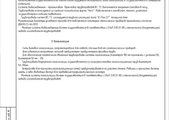 инженерный проект полистать-03